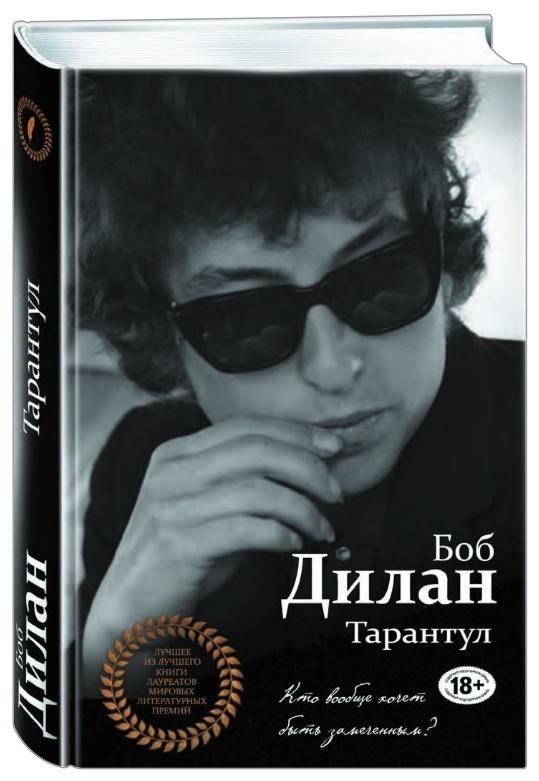 Тарантул книга