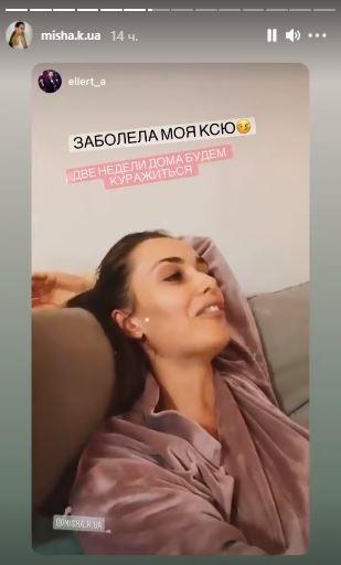 Ксения Мишина заболела коронавирусом: что известно о самочувствии актрисы - фото №2
