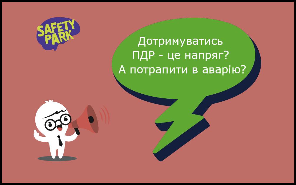Safety Patk