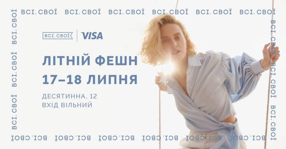Куда пойти на выходных в Киеве: интересные события на 17 и 18 июля - фото №6
