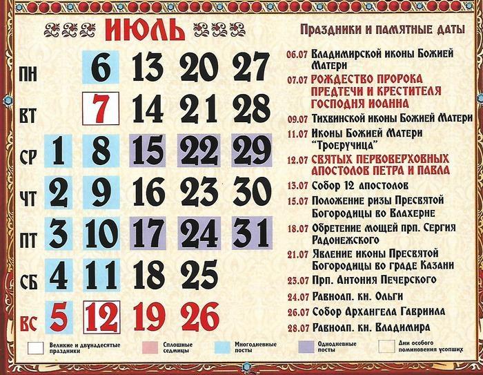праздники в июле 2020 года