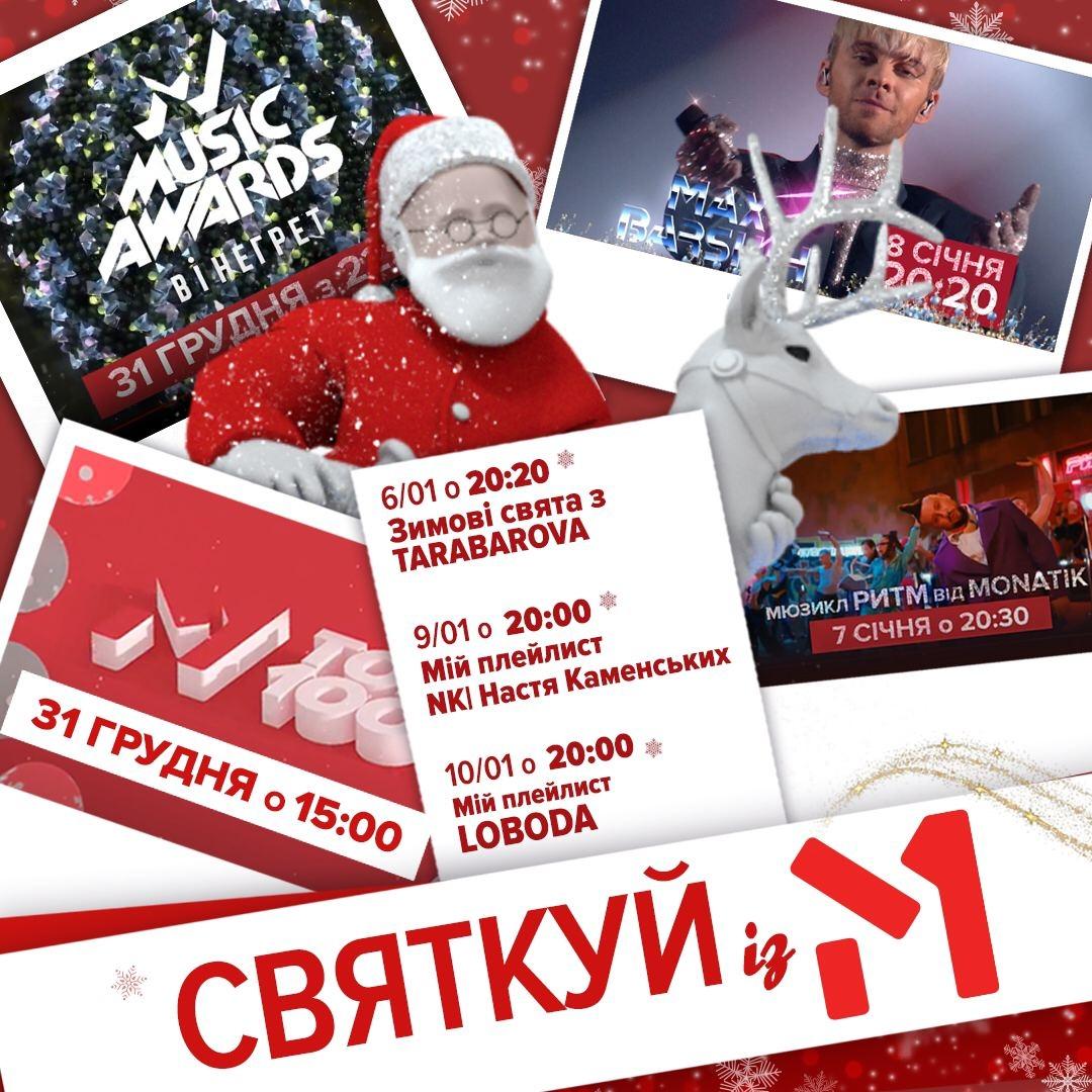 Новый год-2021: что смотреть в новогоднюю ночь по телевизору - фото №59