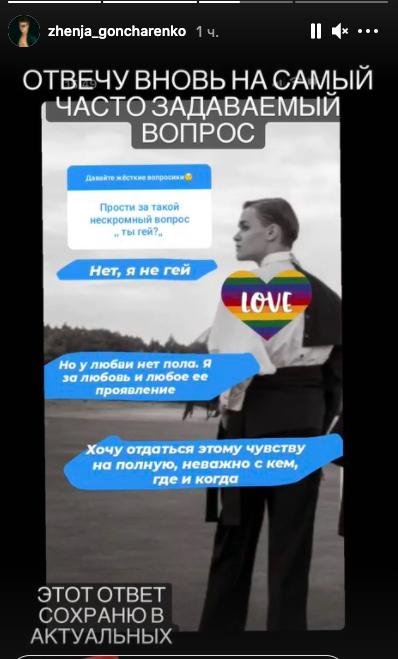 Танцор Нади Дорофеевой, которого избили в Киеве, рассказал правду о своей ориентации - фото №1