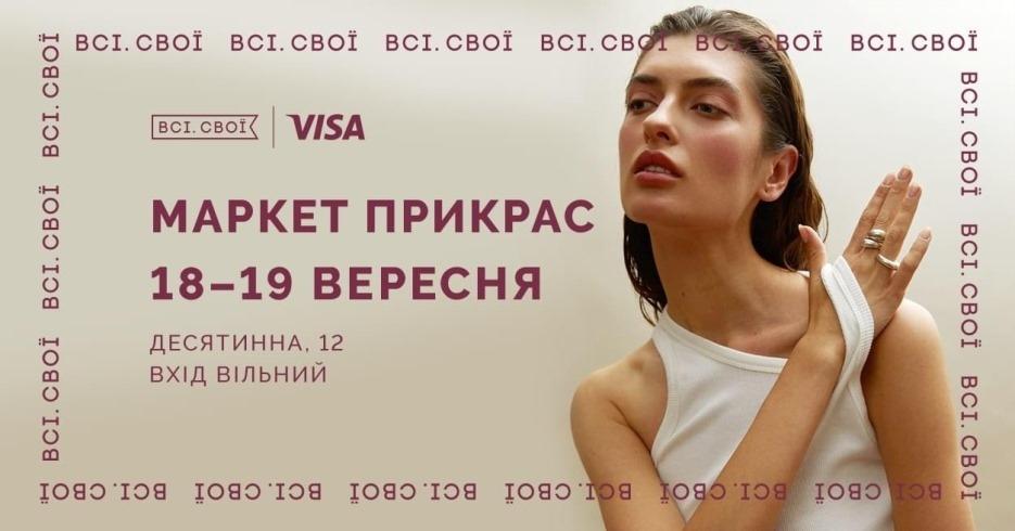 Куда пойти на выходных в Киеве: интересные события 18 и 19 сентября - фото №2