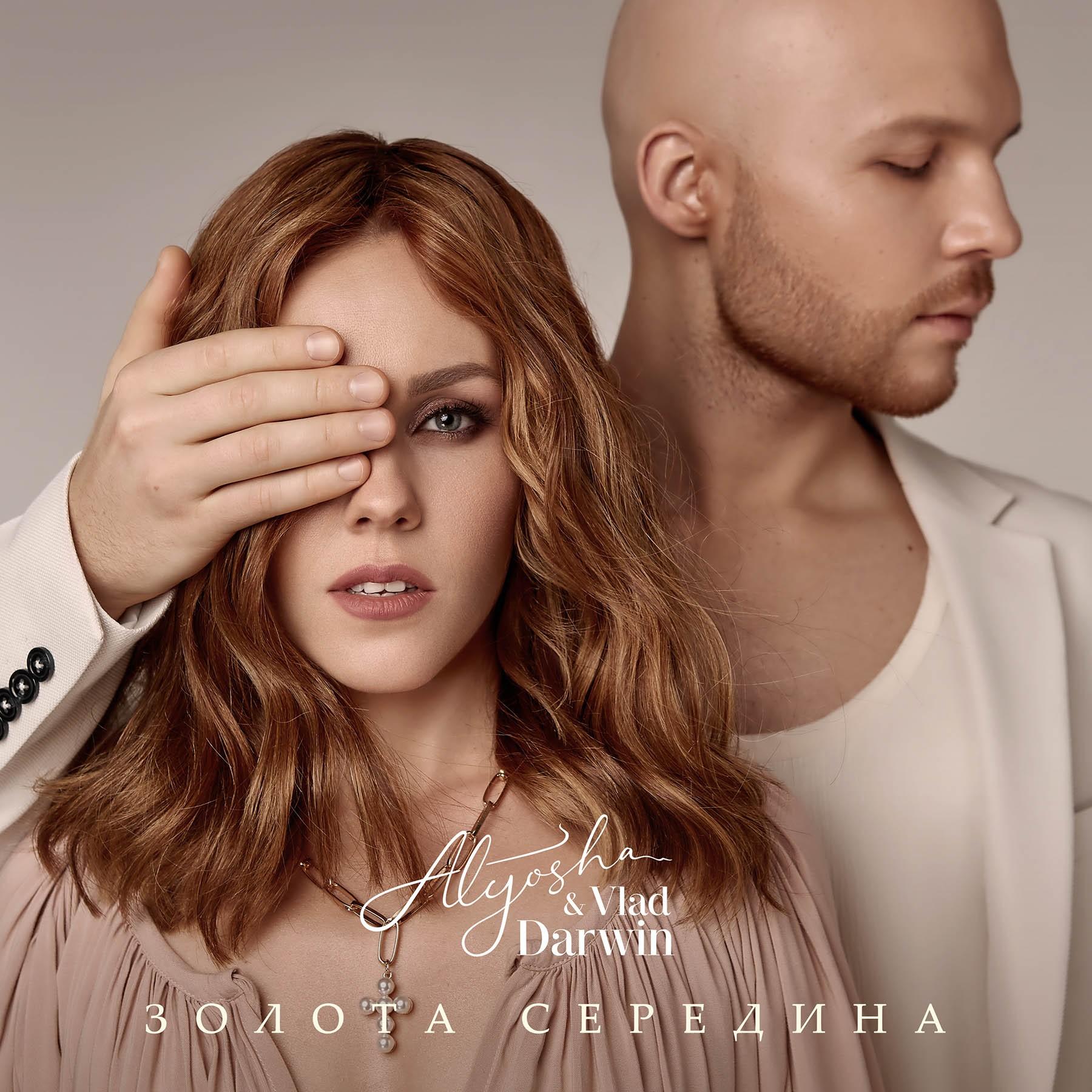 Alyosha & Vlad Darwin альбом Золота середина: слушать песни и смотреть видео (ФОТО + ВИДЕО)