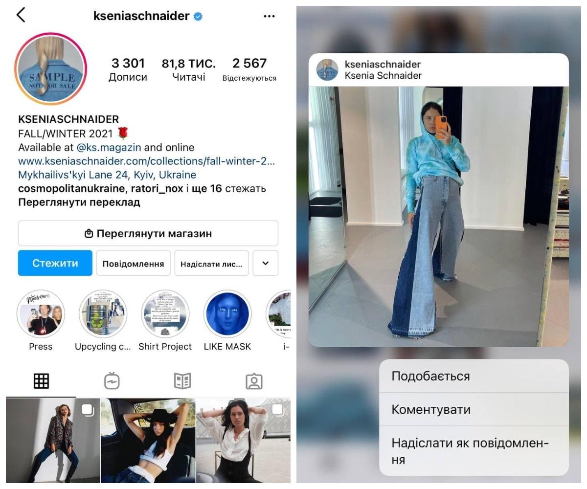Порция вдохновения: украинские дизайнеры, на которых стоит подписаться в Instagram - фото №4