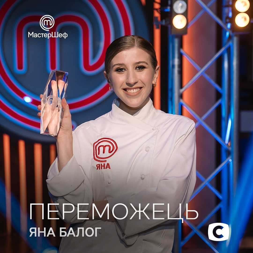 """""""МастерШеф"""" 10 сезон: кто победил в кулинарном шоу? - фото №1"""