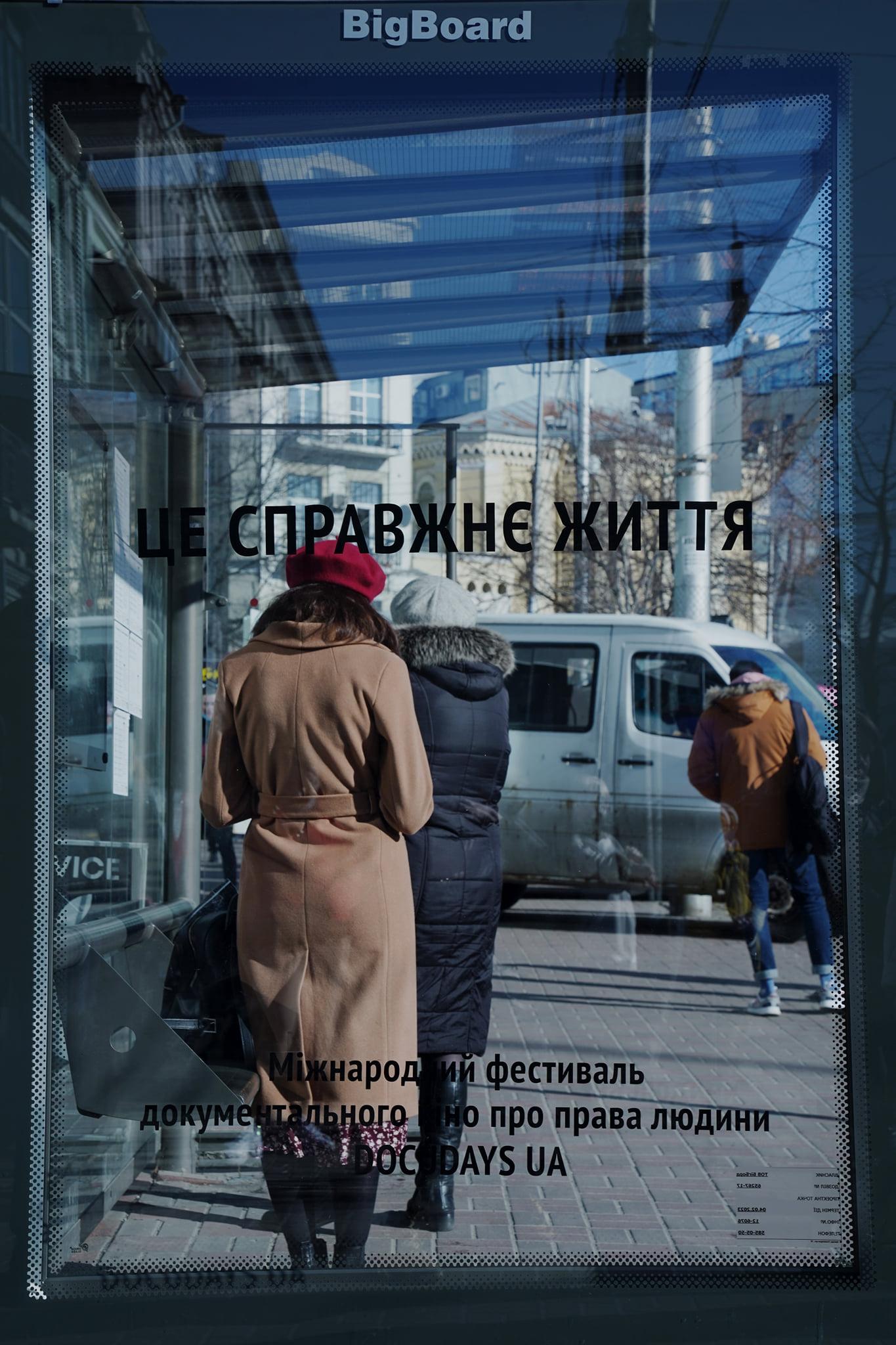 Docudays UA 2021: стартовал 18-й фестиваль документального кино о правах человека - фото №1
