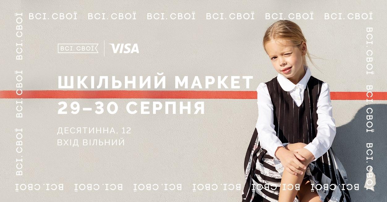 """Пора готовиться к новому учебному году: """"Всі. Свої"""" проведут Школьный маркет - фото №1"""