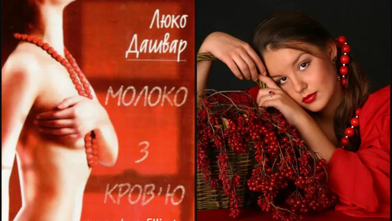 писатели украины люко дашвар