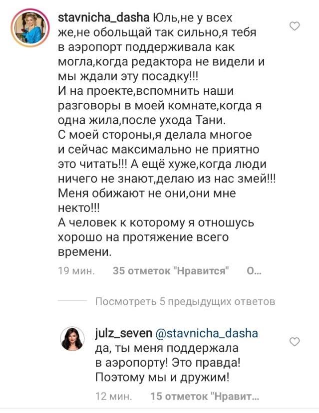 """Экс-участница """"Холостяка"""" Юля Зайка нарушила правило, покидая шоу - фото №1"""