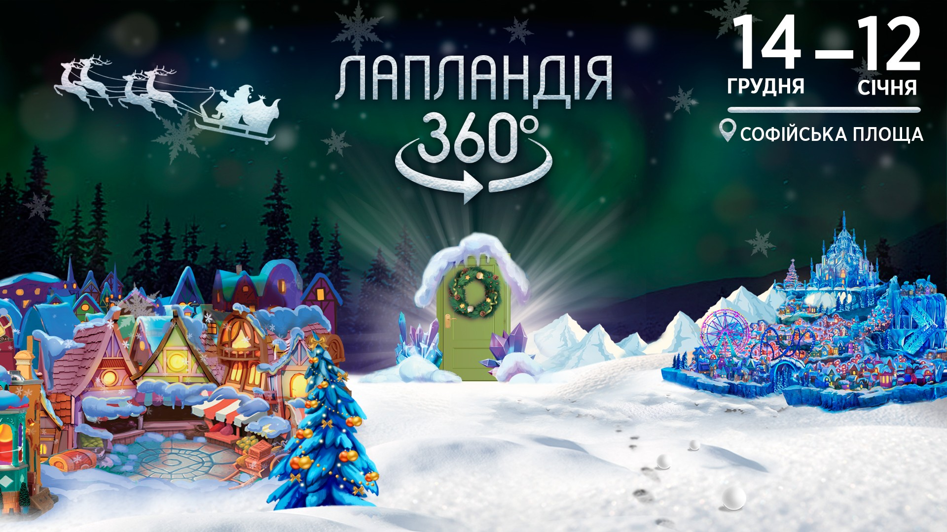 Лапландия 360 подробности