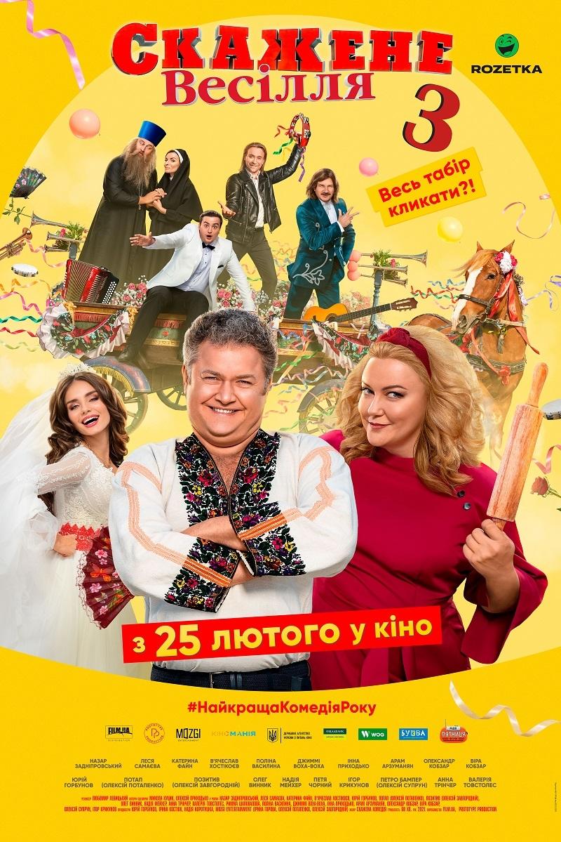 """""""Скажене весілля 3"""": стала известна дата выхода самой успешной украинской комедии (ФОТО) - фото №1"""