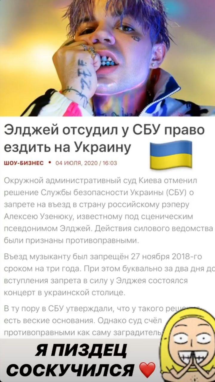Элджей въезд в украину комментарий рэпера