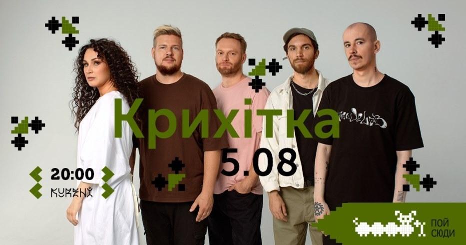 Нескучные будни: куда пойти в Киеве на неделе со 2 по 6 августа - фото №4