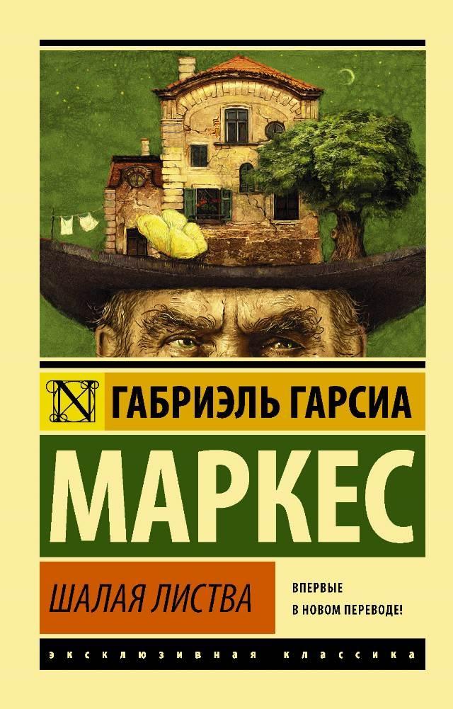 Что почитать: ТОП-5 рекомендаций актера Георгия Москалюка - фото №4