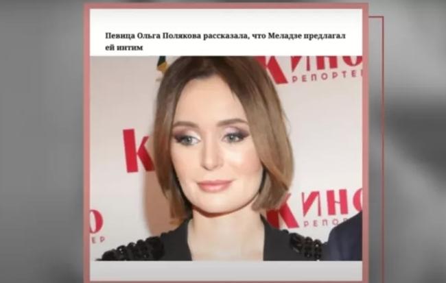 полякова ответила меладзе