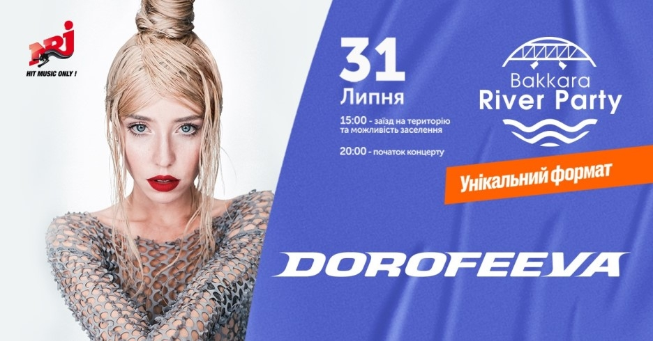 Где танцевать в Киеве: концерты, вечеринки и фестивали второй половины лета - фото №3