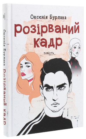Летнее чтение: ТОП-5 книг с необычным сюжетом - фото №3