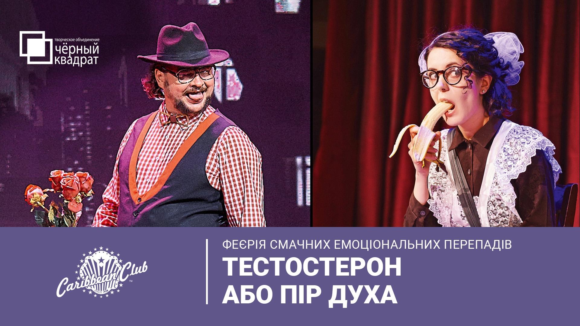 Юмористические события в Киеве: где отдохнуть и посмеяться от души - фото №3