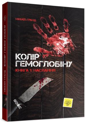 Форум издателей-2021: ТОП-7 книг, которые стоит выбрать - фото №5