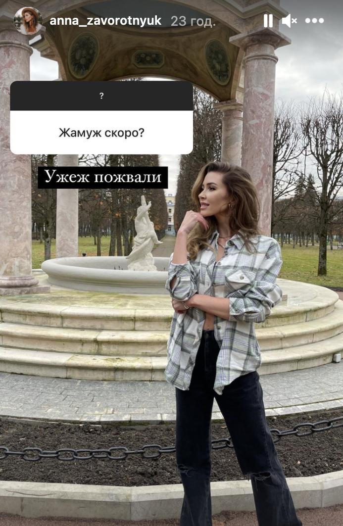 """""""Уже позвали"""": дочь Анастасии Заворотнюк намекнула, что выходит замуж - фото №1"""