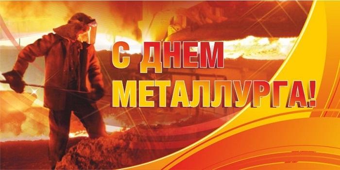 день металлурга 2020 открытки