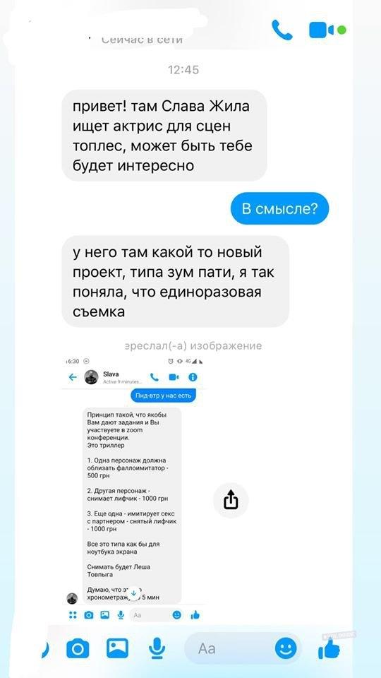 "Актриса обвинила продюсера Славу Жылу в объективации женщин: ""Я не кусок мяса и это вам не эскорт"" - фото №2"