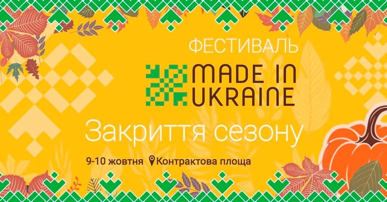Куда пойти на выходных в Киеве: интересные события 9 и 10 октября - фото №2