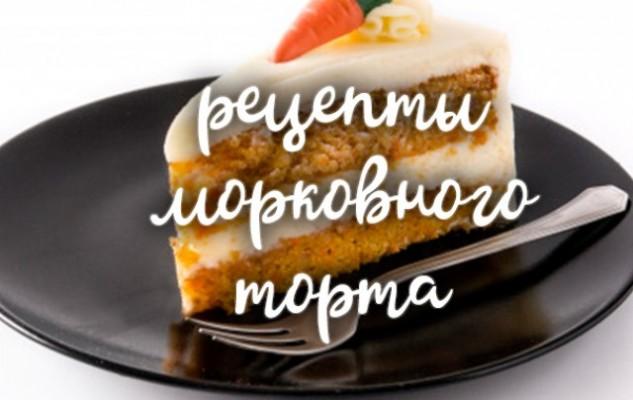 Морковный торт: 3 оригинальных рецепта | HOCHU.UA
