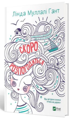 Что почитать летом: ТОП-5 новых книг, которые вы могли пропустить - фото №5