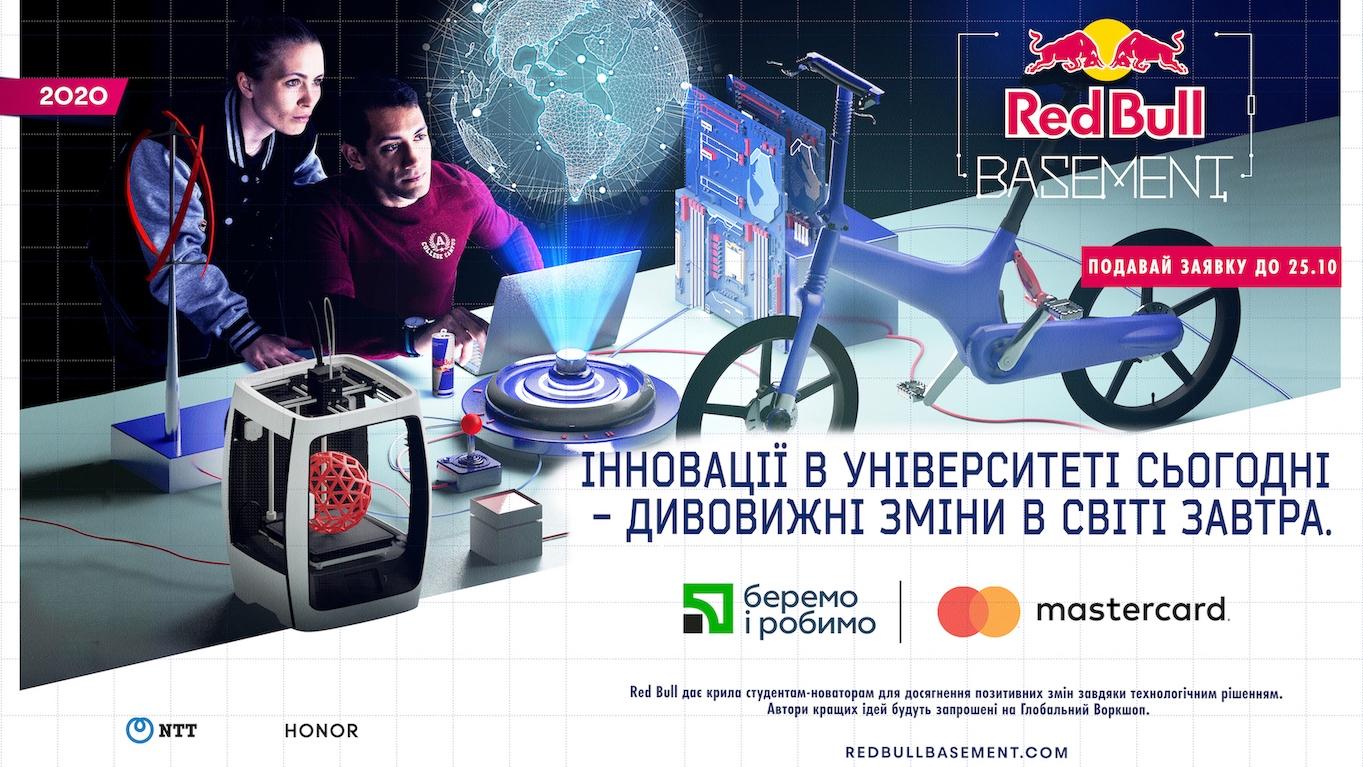 Проект Red Bull Basement 2020 приглашает студентов воплощать свои мечты в реальность и менять мир - фото №1