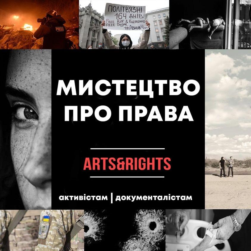 Як зняти кіно та змінити світ? Онлайн-презентація правозахисних документальних проєктів Arts&Rights - фото №1