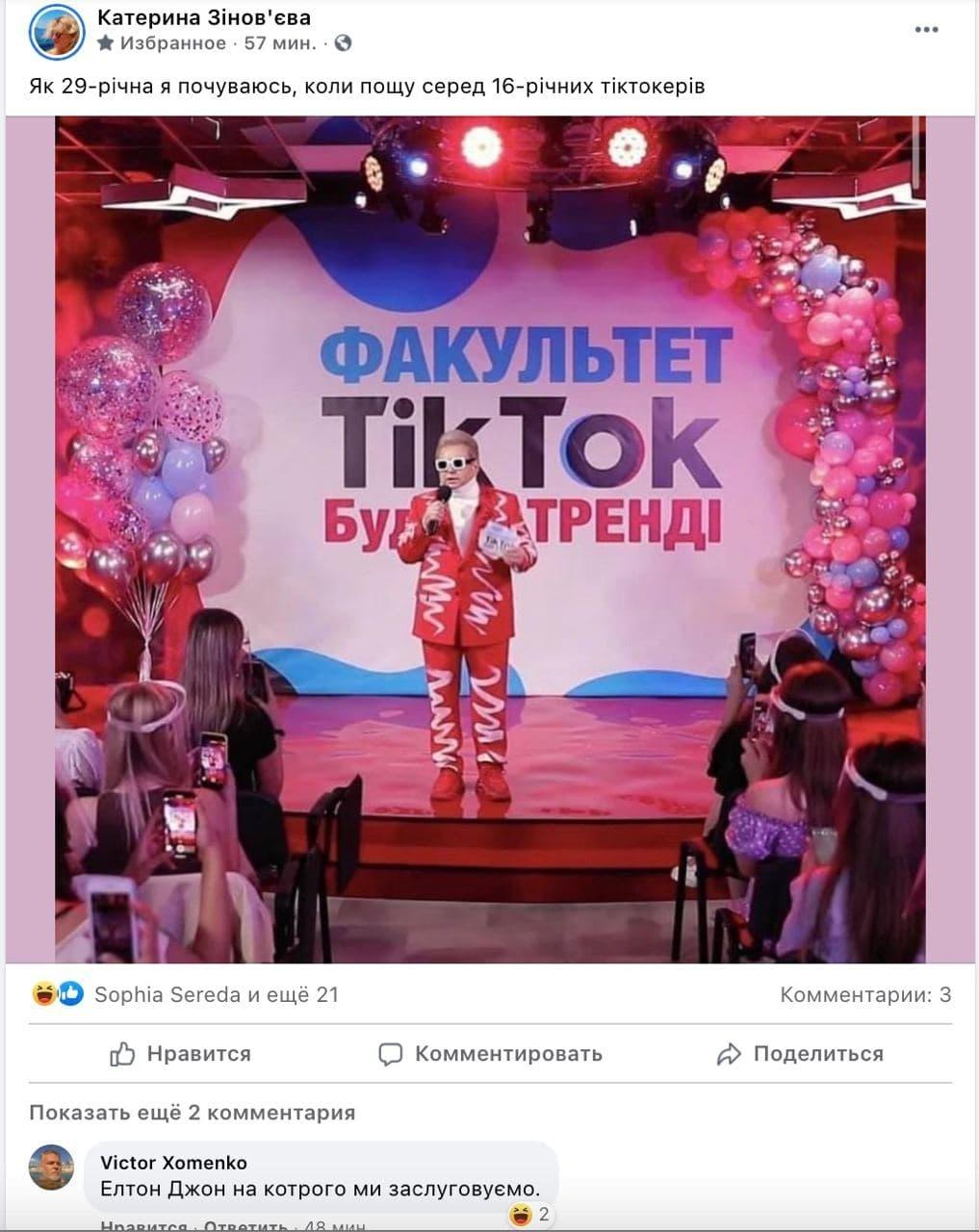 Михаил Поплавский открыл первый в мире факультет ТikТоk: реакция Сети (ФОТО) - фото №4