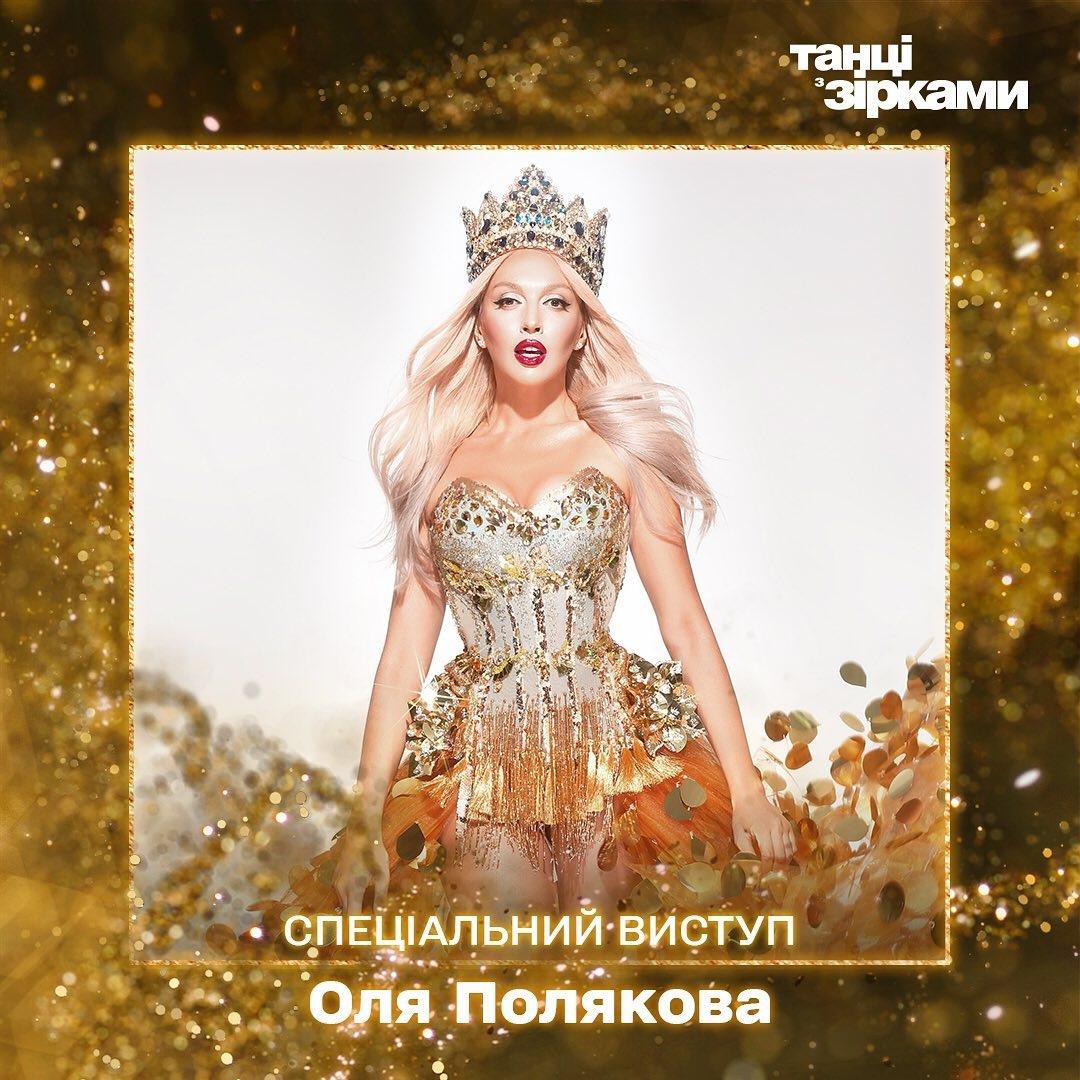 Оля Полякова Танці з зірками