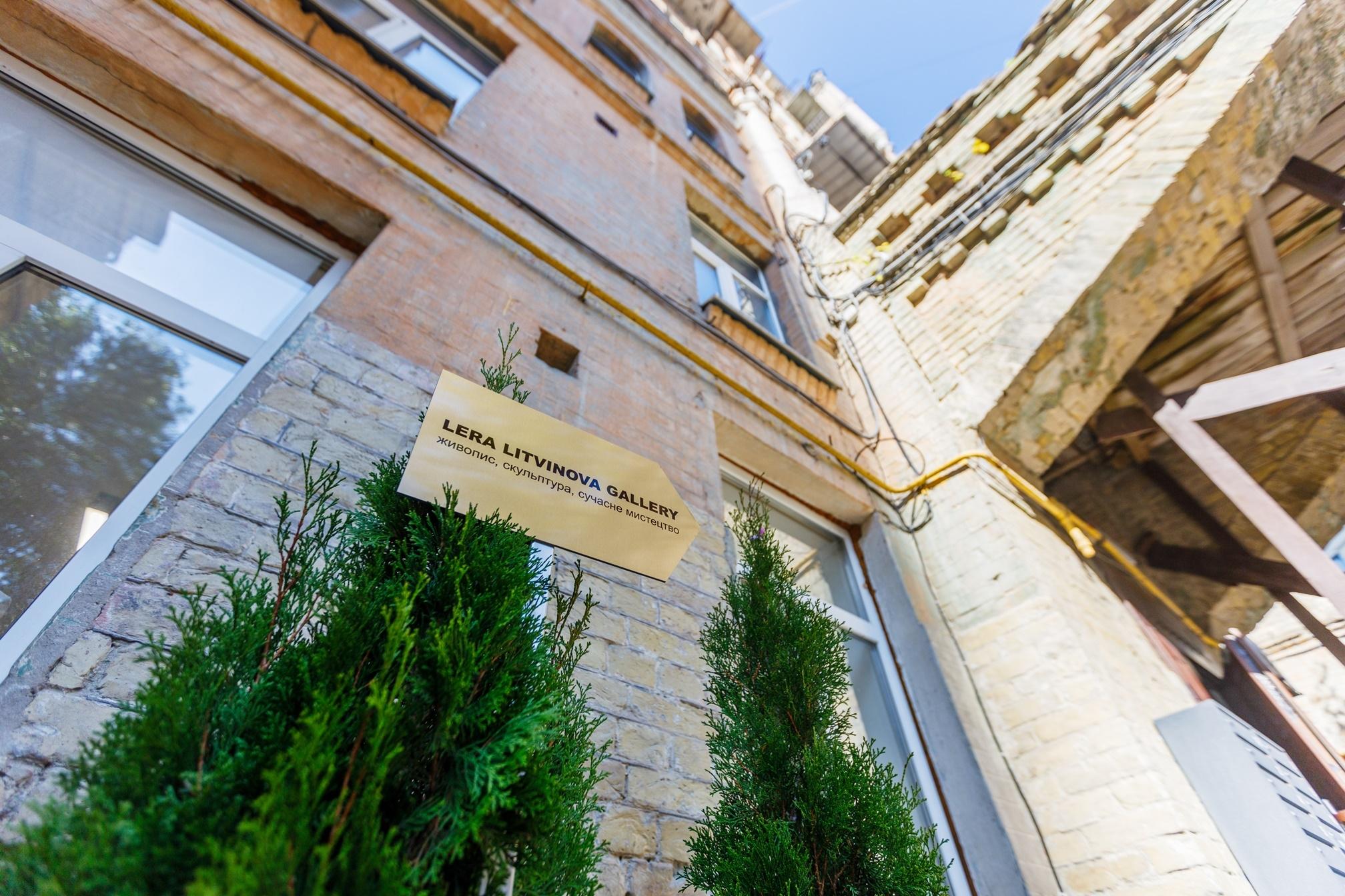 Арт-пространство Lera Litvinova Gallery открылось по новому адресу в Киеве (ФОТО) - фото №1
