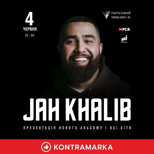 JAH KHALIB, DOROFEEVA, JONY: грандиозный концертный уик-энд ожидает киевлян в июне - фото №2