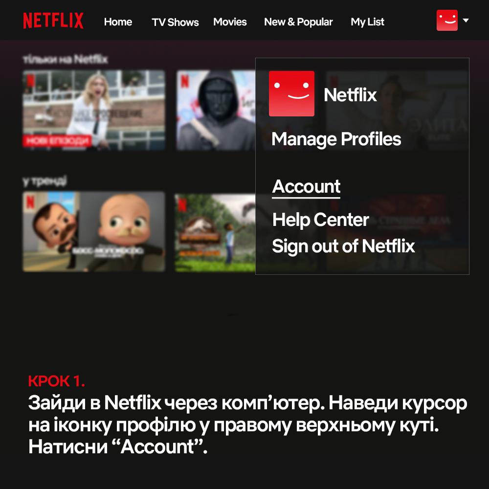 Netflix запустил украинскую версию сайта и перевел часть сериалов на украинский язык - фото №2
