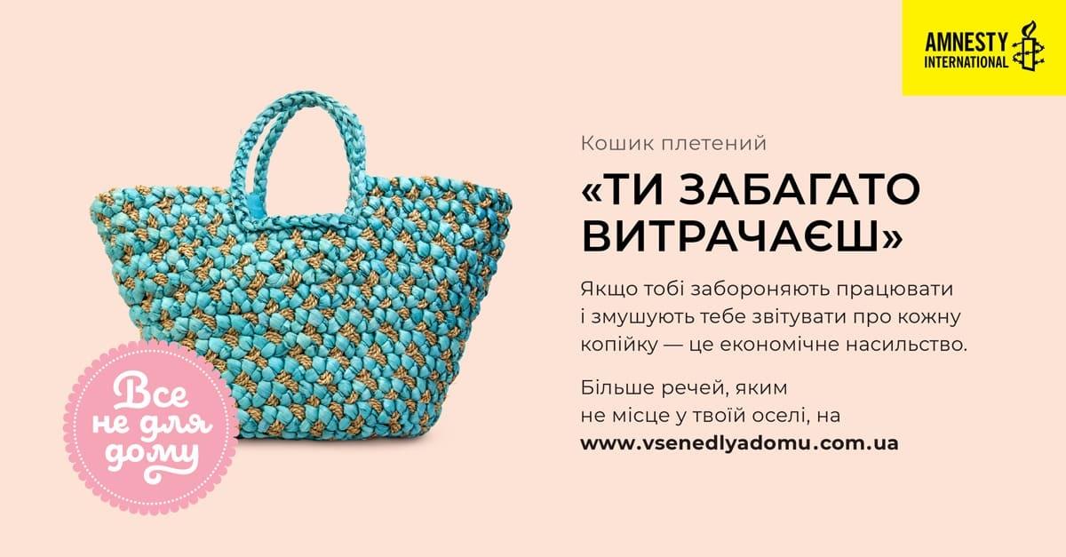 """""""Все не для дому"""": перший в Україні """"онлайн- магазин"""" проти домашнього насильства - фото №2"""