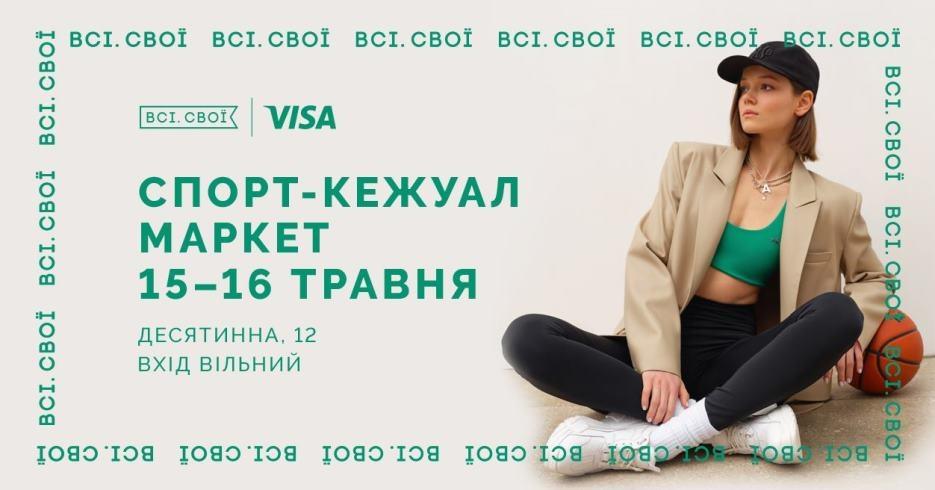 Куда пойти на выходных в Киеве: интересные события на 15 и 16 мая - фото №3