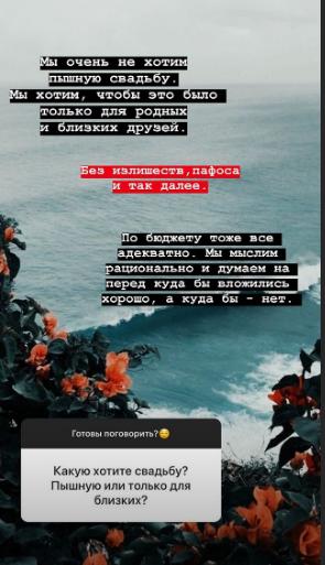 Дарья Квиткова поделилась деталями будущей свадьбы с Никитой Добрыниным - фото №2