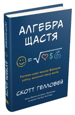 Алгебра счастья: ТОП-5 книг про формулу любви, успеха и смысла жизни - фото №3