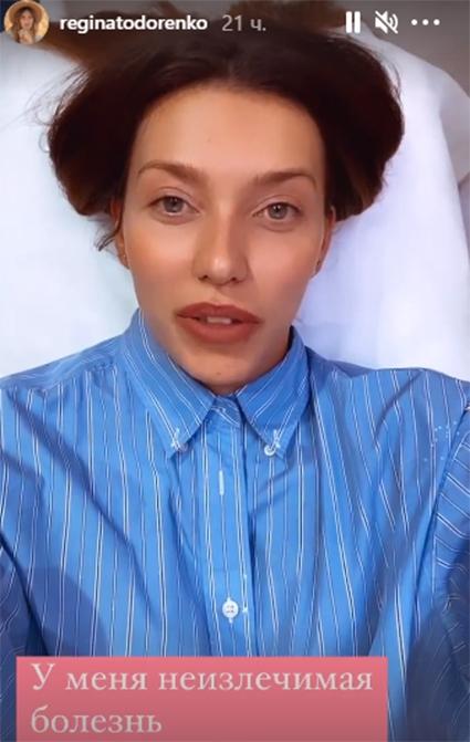 Регина Тодоренко призналась, что борется с неизлечимой болезнью - фото №1