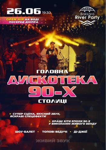 Куда пойти на выходных в Киеве: интересные события на 26, 27 и 28 июня - фото №1