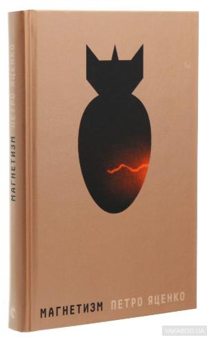 Сквозь слоистое стекло: ТОП-5 книг с необычными сюжетами - фото №4