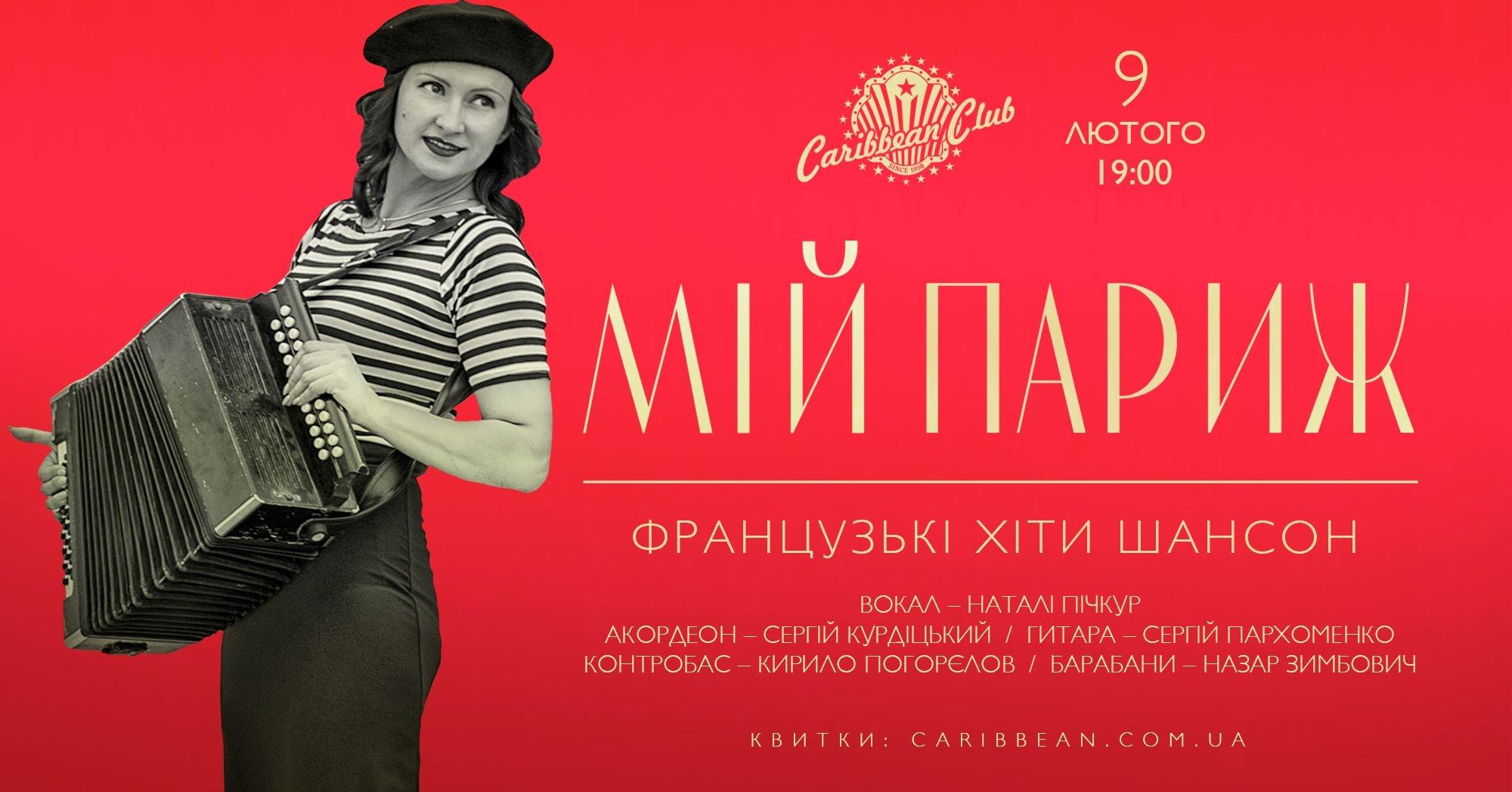 Джаз, свинг, блюз, рок-н-ролл: в Киеве состоится серия музыкальных вечеров - фото №3