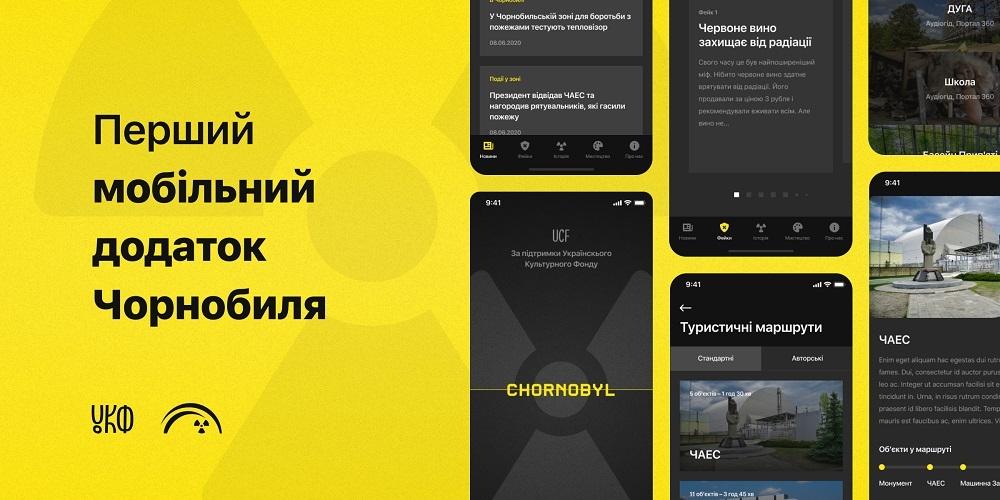 Chernobyl App: первое мобильное приложение Чернобыля представят к 35-й годовщине катастрофы - фото №1