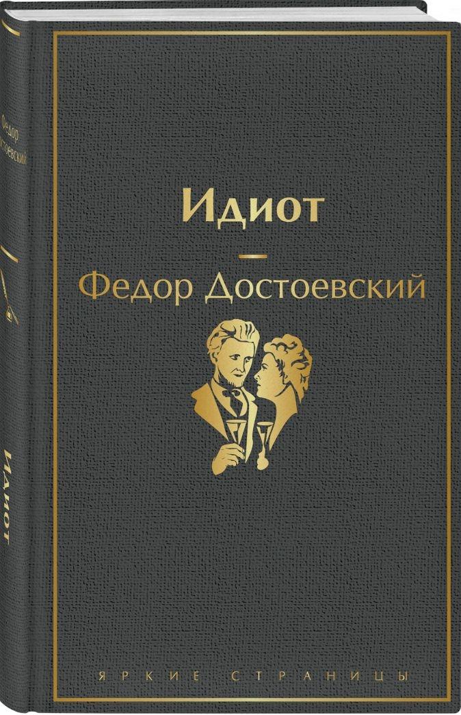Что почитать: ТОП-5 рекомендаций актера Георгия Москалюка - фото №3
