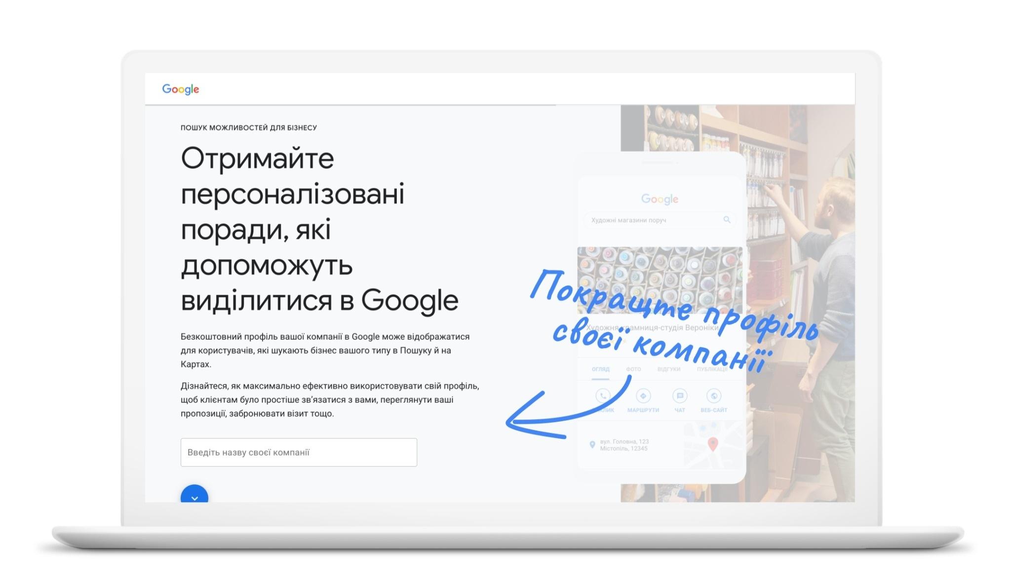 Цифровые технологии для развития бизнеса: Google запускает новые инструменты в Украине - фото №1