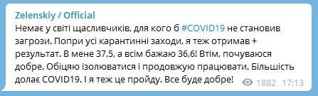 Владимир Зеленский заразился коронавирусом - фото №2